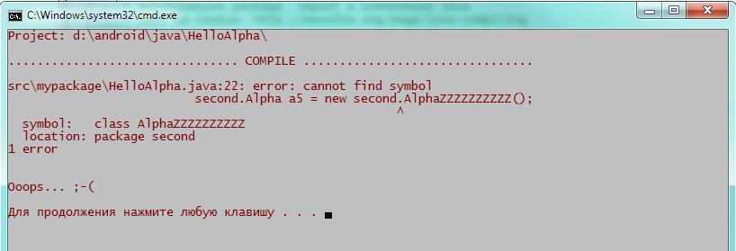 Ошибка компиляции java