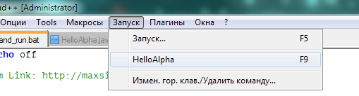 Свой пункт в меню Notepad++