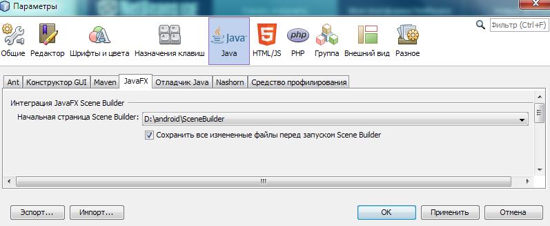 Подключение SceneBuilder в NetBeans