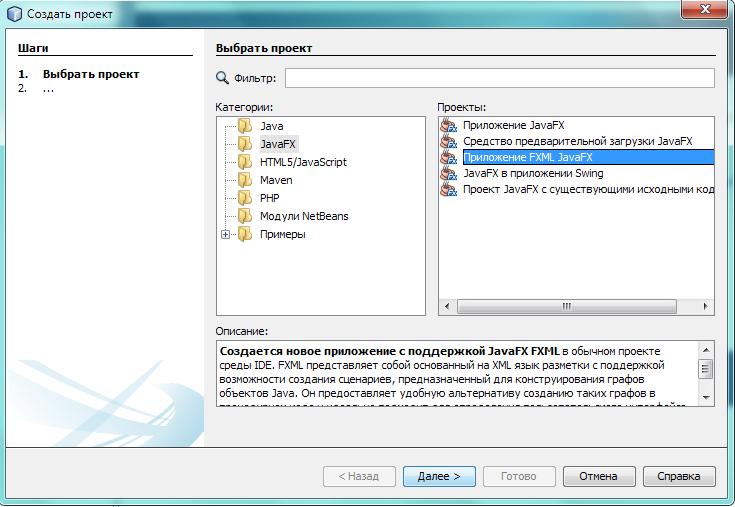 Новое приложение JavaFX в NetBeans