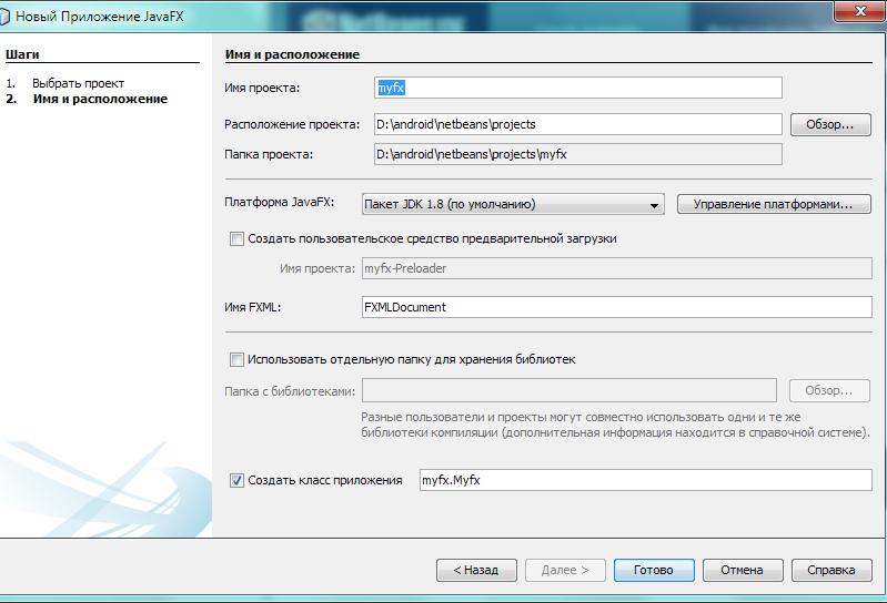 Настройки проекта JavaFX в NetBeans