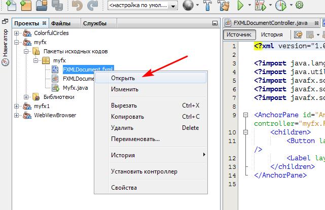 Открытие fxml-файла в SceneBuilder