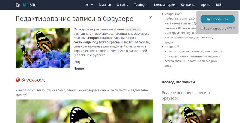 Режим редактирования прямо в браузере