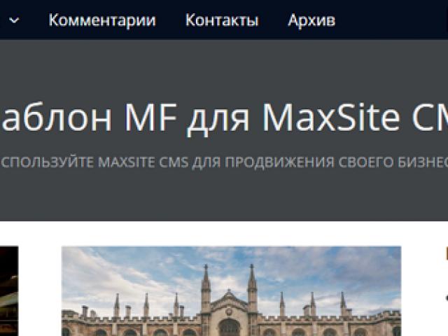 Обновление шаблона MF (сентябрь 2019)