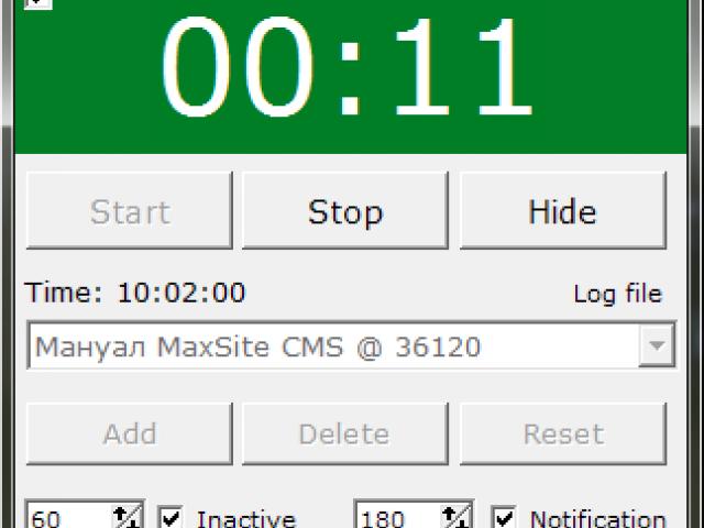 Тайм-трекер для учёта времени работы (бесплатно)