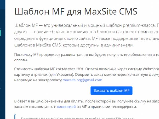Обновление документации MF