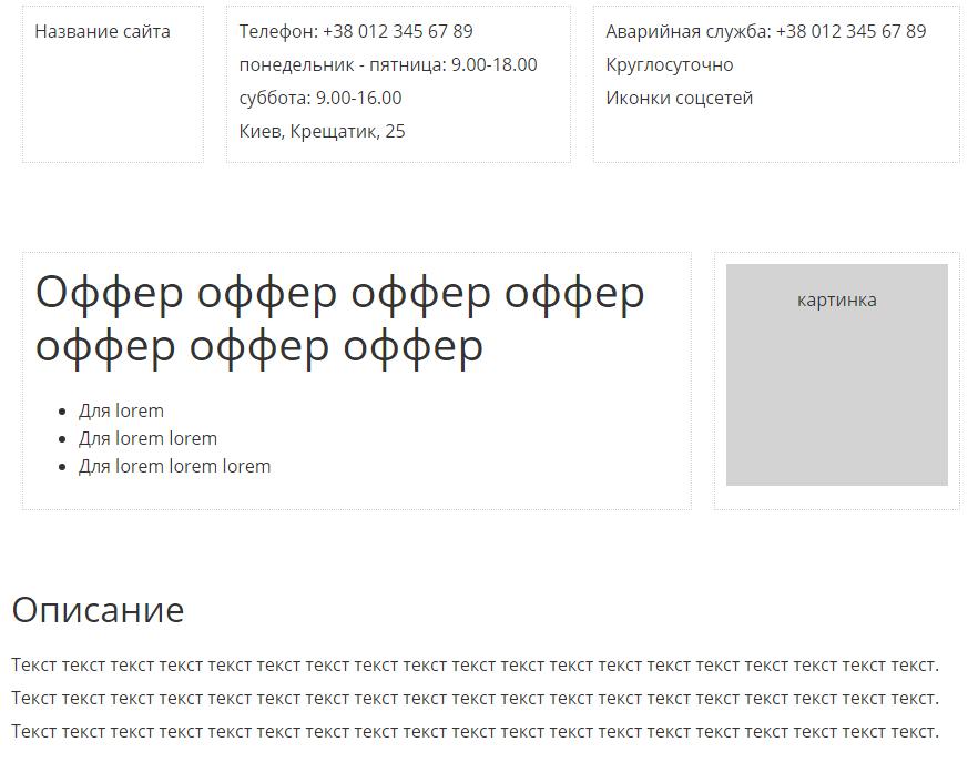 Итоговый вариант в HTML