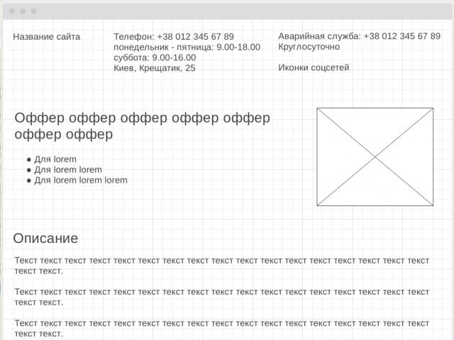 Перенос макета сайта в HTML