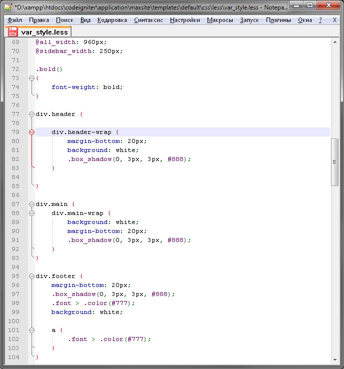 Схема подсветки LESS-файлов в Nonepad++